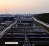 绍兴水处理发展有限公司